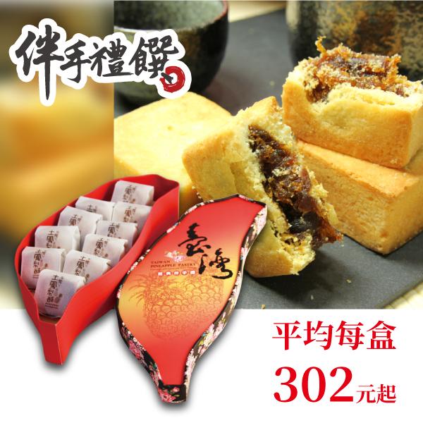 金鑽土鳳梨酥(10入/盒)(激省團購)