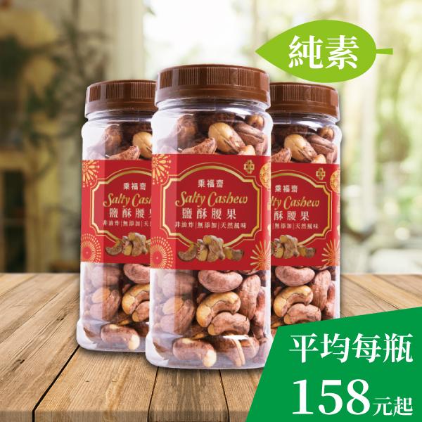 乘福齋 Loho House 鹽酥腰果(200公克/瓶)(激省團購)
