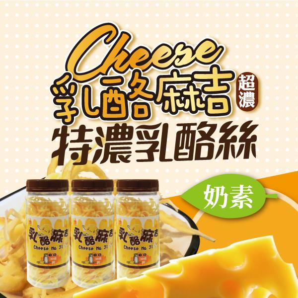乘福齋 Loho House 乳酪麻吉特濃乳酪絲(80公克/瓶)