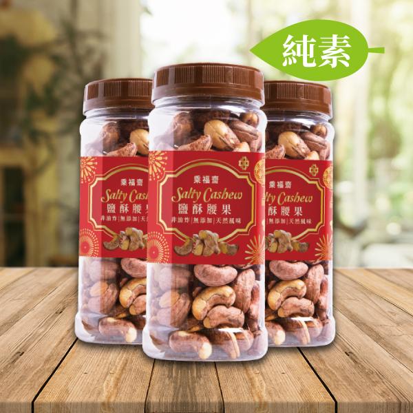 乘福齋 Loho House 鹽酥腰果(220公克/瓶)